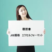 履歴書 JIS規格 エクセル