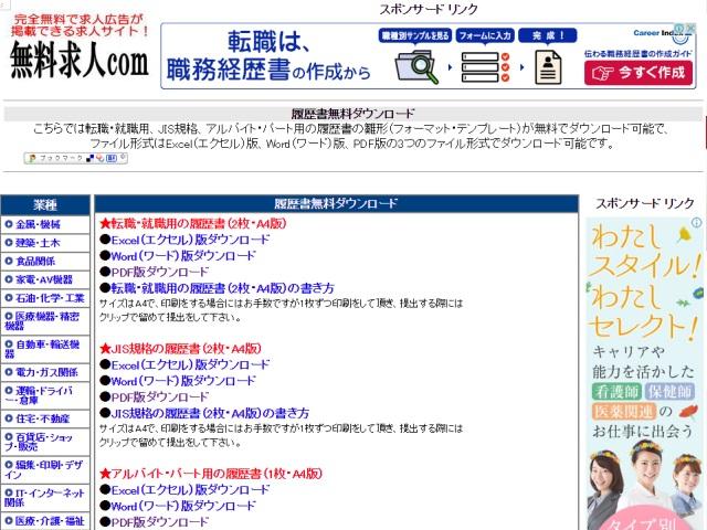 履歴書テンプレート 無料求人COM