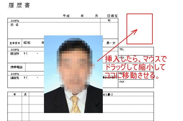履歴書をメールで送る場合写真データはどうすればいいの?