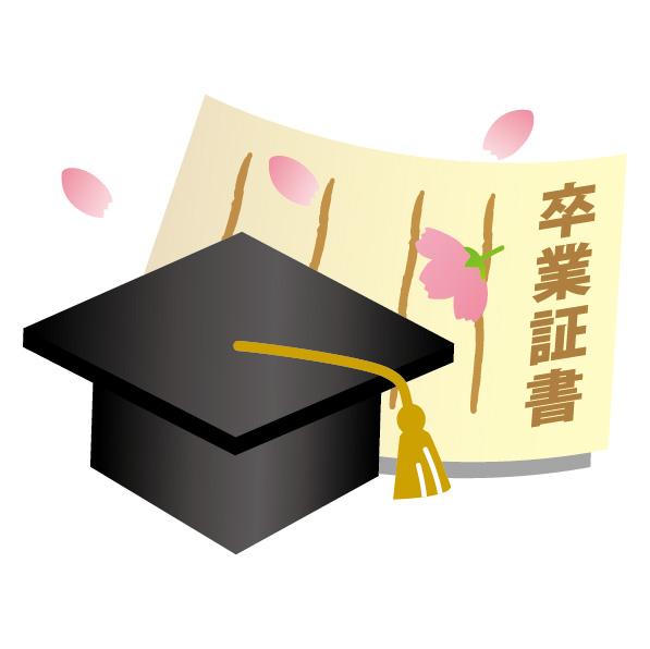 履歴書 学歴