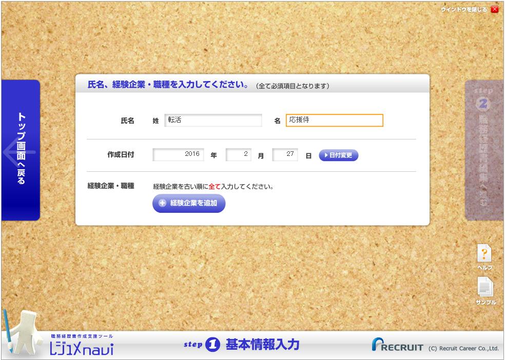 03 リクルートエージェント 職務経歴書