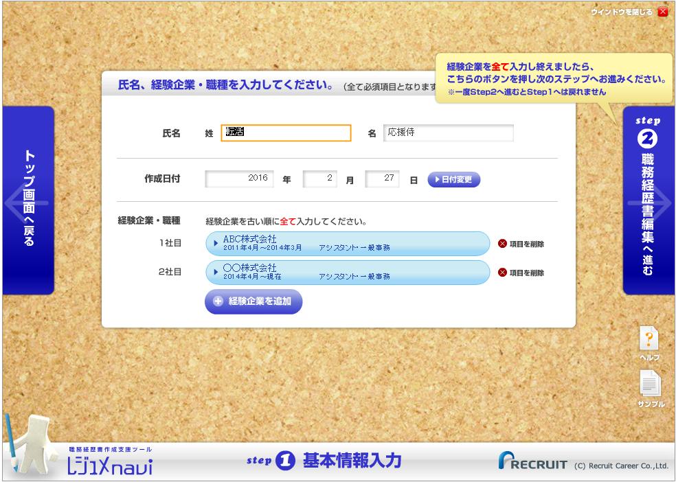 09 リクルートエージェント 職務経歴書