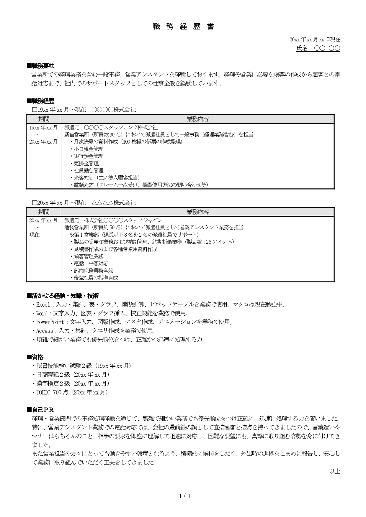 職務経歴書例 一般事務・アシスタント リクルートエージェント