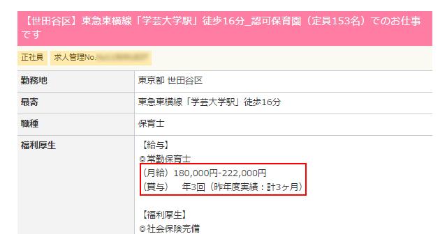 世田谷区の保育士求人【月給20万円以上!】お宝求人あるかも