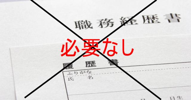 書類選考なし 面接