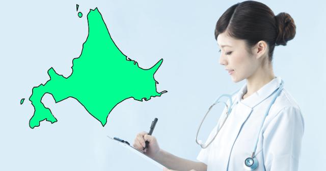 マイナビ看護師の北海道エリアの事業所はどこにあるの?