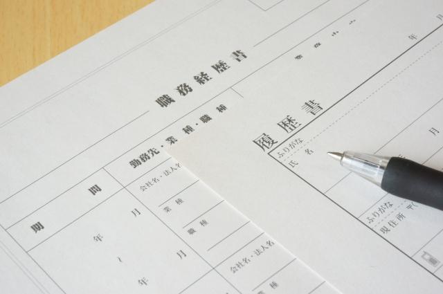 履歴書の書き方 職務経歴書の書き方