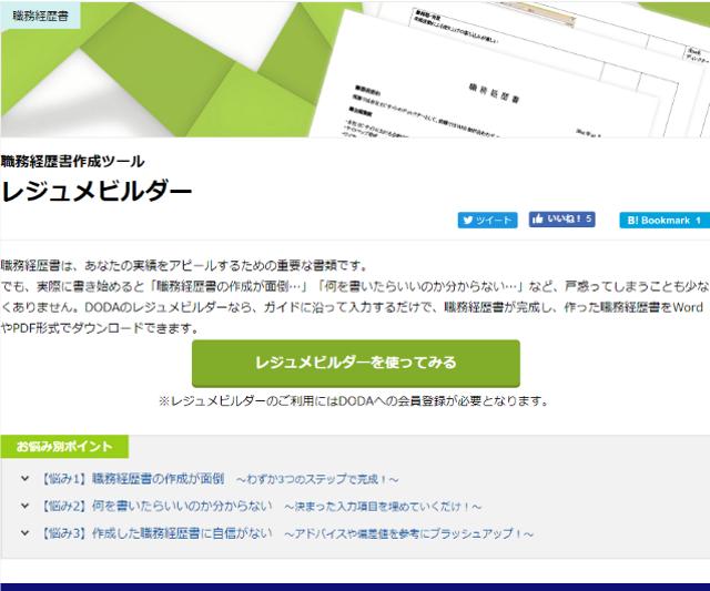 職務経歴書 無料 作成