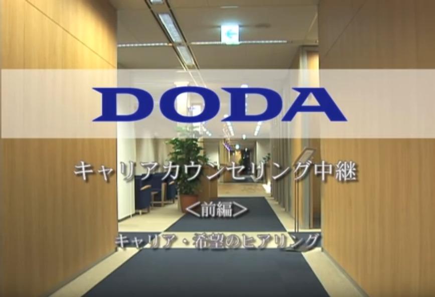 dodaのキャリアカウンセリング