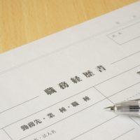 職務経歴書の職務要約の重要性